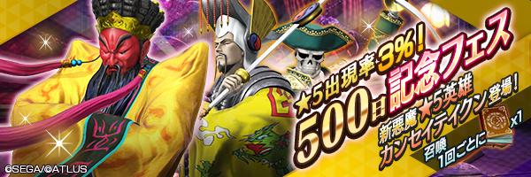 新★5悪魔「カンセイテイクン」登場!「500日記念フェス」開催!