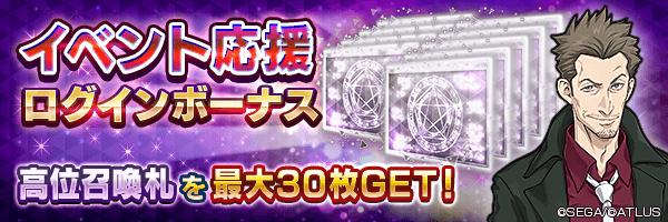 高位召喚札を最大30個GET!「イベント応援ログインボーナス」開催!