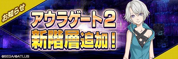 4月9日 新D×2登場!アウラゲート2に新階層を追加!