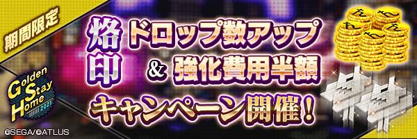 【GSH 2021】「烙印ドロップ数アップ&強化費用半額キャンペーン」開催!