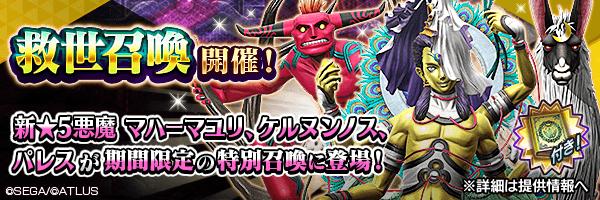 新★5悪魔「マハーマユリ」「ケルヌンノス」「パレス」登場!「救世召喚」開催!