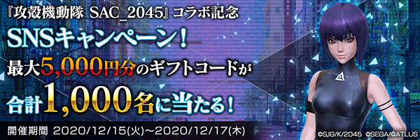 【攻殻機動隊 SAC_2045】コラボ記念SNSキャンペーン!最大5,000円分のプレゼントが当たる!