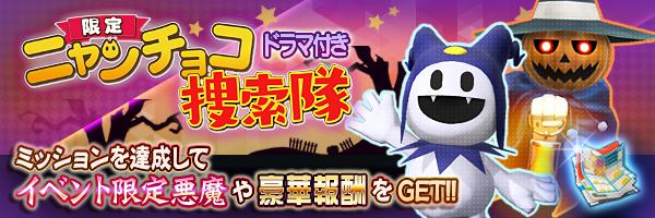 限定悪魔再登場!報酬イベント「限定ニャンチョコ捜索隊」開催!