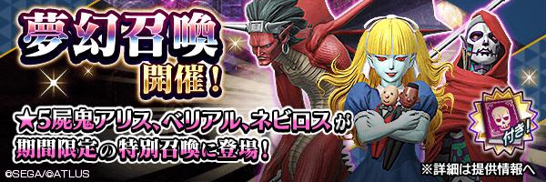 ★5悪魔「屍鬼アリス」「ベリアル」「ネビロス」登場!「夢幻召喚」開催!