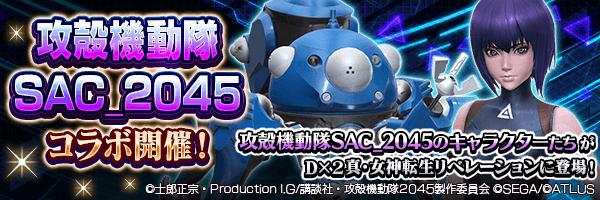 【攻殻機動隊 SAC_2045】コラボ開催!コラボキャラクターのスペックを紹介!