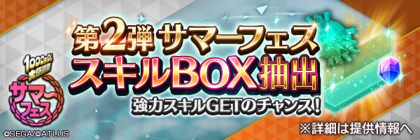 第2弾「サマーフェススキルBOX抽出」登場!「破壊の権化」など強力スキルGETのチャンス!