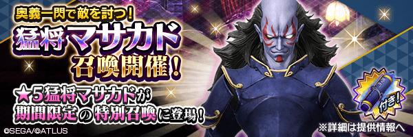 【猛将】マサカドが再び登場!「猛将マサカド召喚」開催!