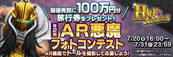 [終了]最優秀賞は100万円分の旅行券!「第2回 AR悪魔フォトコンテスト」開催!