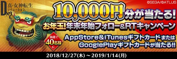 10,000円分が当たる お年玉!年末年始フォロー&RTキャンペーン