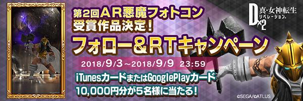 第2回 AR悪魔フォトコンテスト受賞作品発表&リツイートキャンペーン開催!
