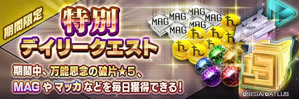 万能思念の破片★5、MAG/マッカなどを毎日大量GET!「期間限定 特別デイリークエスト」登場!