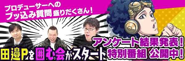 アンケート結果発表!特別番組 公開のお知らせ