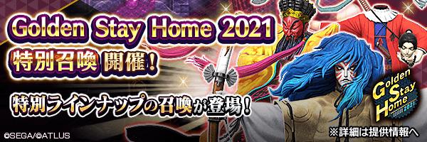 【GSH 2021】レアな悪魔をお得に召喚しよう!「特別ジェム召喚」「特別絶対召喚」開催!