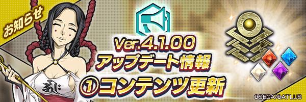 Ver.4.1.00 アップデート情報 ①コンテンツ更新