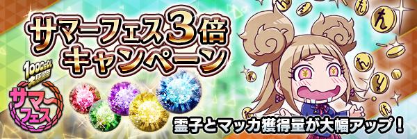 霊子とマッカの獲得量が大幅アップ!「サマーフェス 3倍キャンペーン」開催!