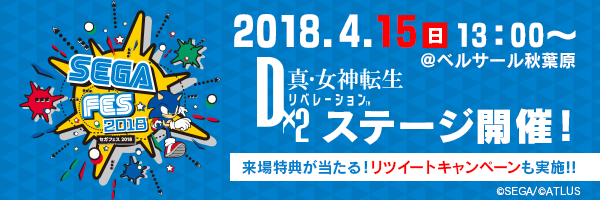 [終了]4/15セガフェスにてステージイベント実施!