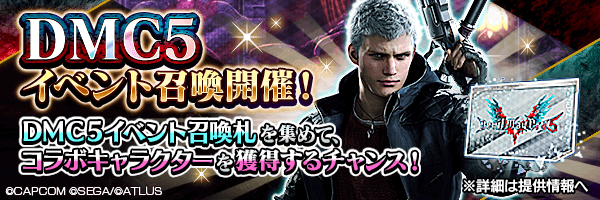 【DMC5】イベントで集めた「DMC5イベント召喚札」でコラボキャラクター獲得のチャンス!