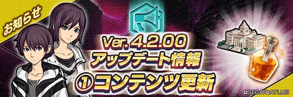 Ver.4.2.00 アップデート情報 ①コンテンツ更新