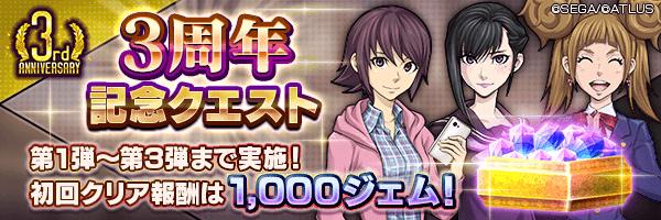 【3周年】合計3,000ジェム獲得!「3周年記念クエスト」開催!