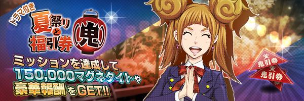 [終了]報酬イベント「夏祭りと福引券(鬼)」開催!