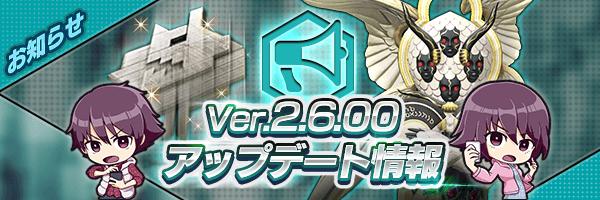 [11/11 更新]新バージョン【Ver.2.6.00】アップデート情報