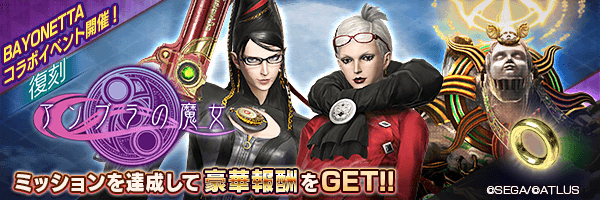 BAYONETTAコラボ復刻イベント「アンブラの魔女」開催!