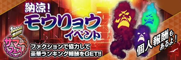 [8月20日 最終ランキング公開]ランキング報酬をGET!「納涼!モウリョウイベント」開催!