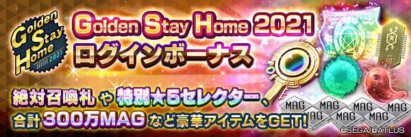 【GSH 2021】絶対召喚札や特別★5セレクターなどをGET!「Golden Stay Home 2021 ログインボーナス」開催!