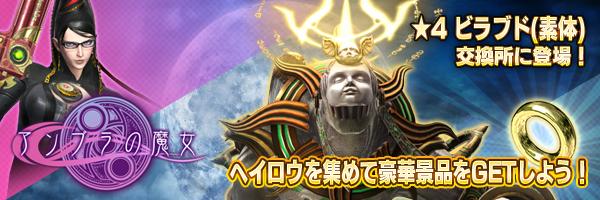 『ベヨネッタ』コラボ特別イベント「アンブラの魔女」開催!