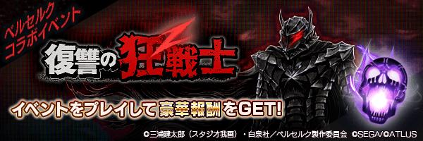 イベントアウラゲート「復讐の狂戦士」開催!