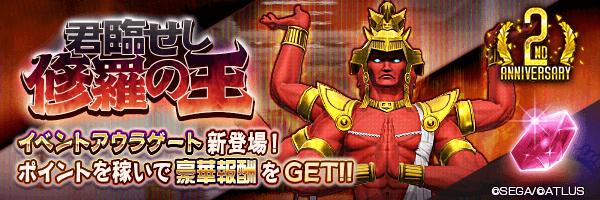 [1/22 追記]イベントアウラゲート登場!「君臨せし修羅の王」開催!