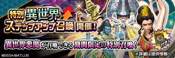 ステップ6で★5異世界悪魔が確定!「特別 異世界ステップアップ召喚」開催!