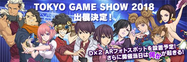 [9/14 特設サイト更新]東京ゲームショウ出展!ブース&特典情報を公開!