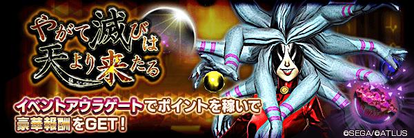 【GSH 2021】イベントアウラゲート「やがて滅びは天より来たる」開催!