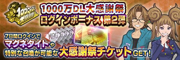 6週連続!ログインして★5悪魔を最大6体獲得できるチャンス!