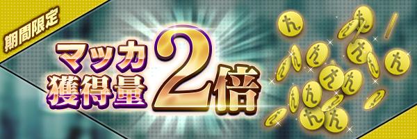 マッカ獲得量2倍イベント開催!