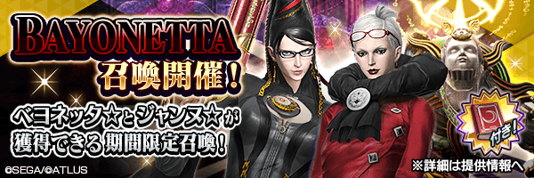 ★5 ベヨネッタ☆、★5 ジャンヌ☆を獲得しよう!「BAYONETTA召喚」開催!