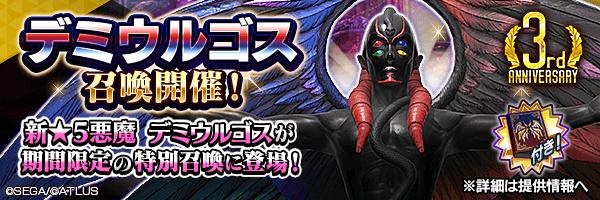 新★5悪魔登場!「デミウルゴス召喚」開催!