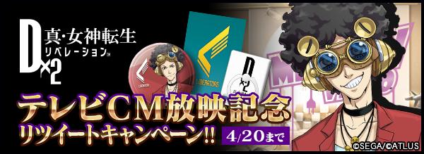 [終了]テレビCM放映記念リツイートキャンペーン