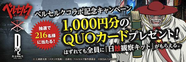 [5月21日 追記] TVアニメ『ベルセルク』コラボ記念 SNSキャンペーン開催!