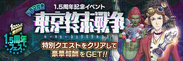 [予告]ランキング報酬あり!1.5周年特別イベント「東京終末戦争」開催!