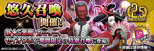 【2.5周年】新★5悪魔「カーリー」「セイオウボ」登場!「悠久召喚」開催!