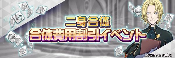 【GSH 2021】★4、★5の二身合体可能悪魔が対象!「合体費用割引イベント」開催!