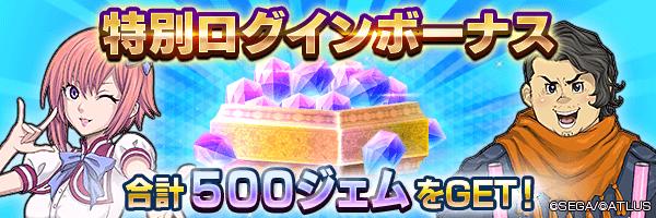 最大500ジェムGET!「特別ログインボーナス」開催!