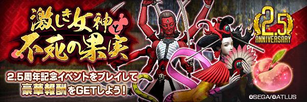 【2.5周年】イベント「激しき女神と不死の果実」開催!