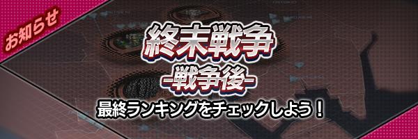 [8/30 追記]【終末戦争】8月30日15時 開戦!