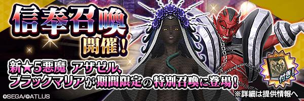新★5悪魔「アザゼル」「ブラックマリア」登場!「信奉召喚」開催!