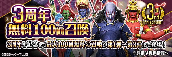 【3周年】最大300回無料!「3周年無料100回召喚」開催!