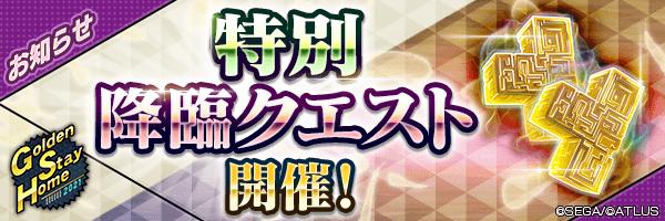 【GSH 2021】万能思念★5を最大120個GET!「特別降臨クエスト」開催!