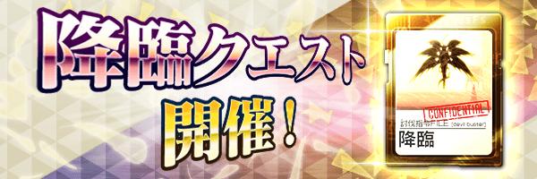 4月23日 降臨クエストに「カンセイテイクン」登場!